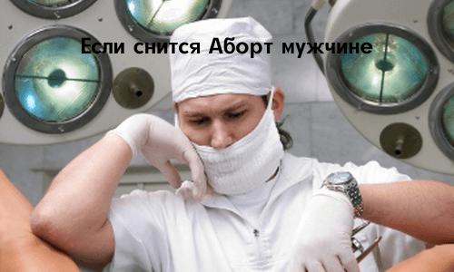 Esli snitsya Abort Muzhchine