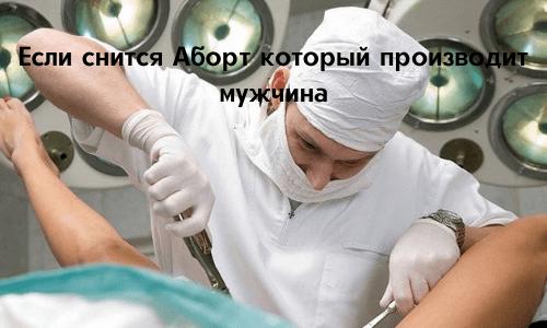 Esli snitsya Abort kotoryj byl proizveden vo sne muzhchinoj1