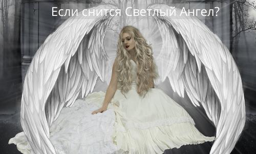 Esli snitsya Svetlyj Angel