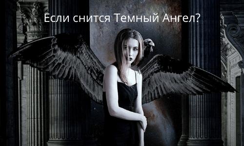 Esli snitsya Temnyj Angel