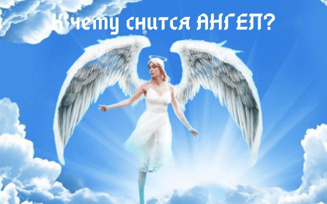 K chemu snitsya Angel