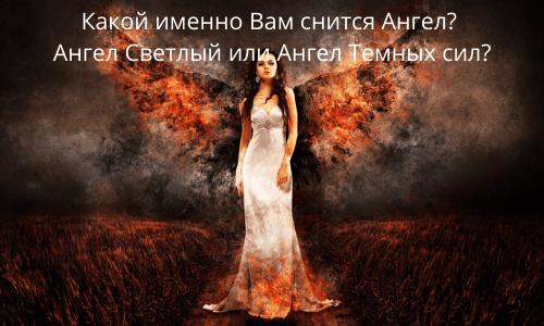 Kakoj imenno angel snitsya Temnyj ili Svetlyj
