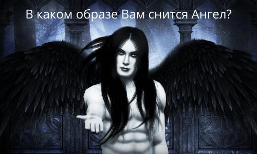 V kakih obrazah snitsya Angel