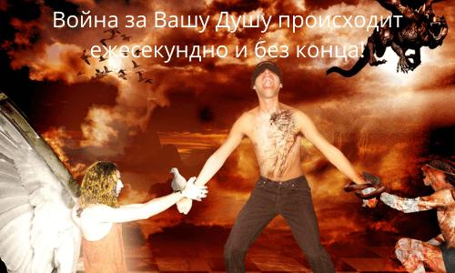 Vojna Angelov za dushu kazhdogo